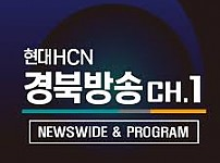 HCN 경북방송