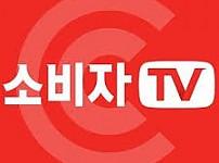 소비자 TV