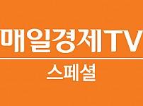 매일경제TV 스페셜