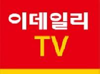 이데일리TV