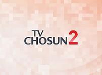 TV CHOSUN2